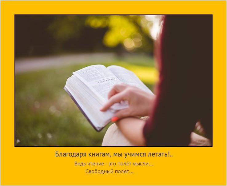 Благодаря книгам, мы учимся летать!.. Ведь чтение - это полёт мысли... Свободный полёт... #мотиватор