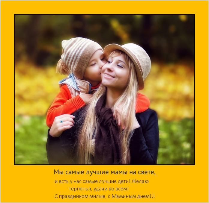 Мы самые лучшие мамы на свете, и есть у нас самые лучшие дети! Желаю терпенья, удачи во всем! С праздником милые, с Маминым днем!!! #мотиватор