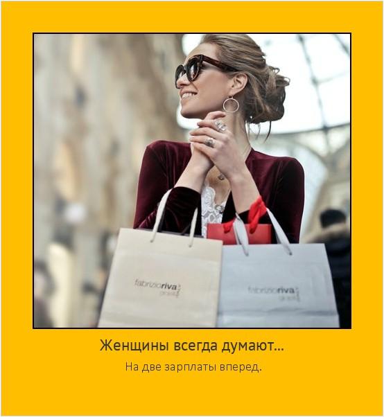 Женщины всегда думают... На две зарплаты вперед. #мотиватор