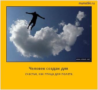 Человек создан для счастья, как птица для полета. #мотиватор