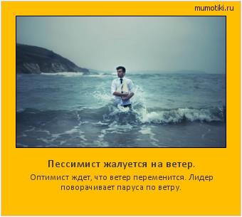 Пессимист жалуется на ветер. Оптимист ждет, что ветер переменится. Лидер поворачивает паруса по ветру. #мотиватор