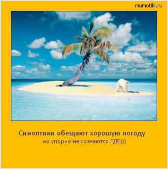 Синоптики обещают хорошую погоду... но упорно не сознаются ГДЕ))) #мотиватор