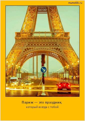 Париж — это праздник, который всегда с тобой. #мотиватор