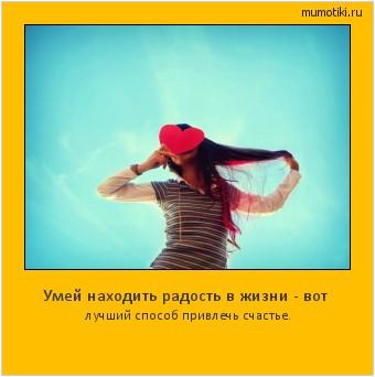 Умей находить радость в жизни - вот лучший способ привлечь счастье. #мотиватор