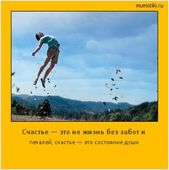 Счастье — это не жизнь без забот и печалей, счастье — это состояние души. #мотиватор