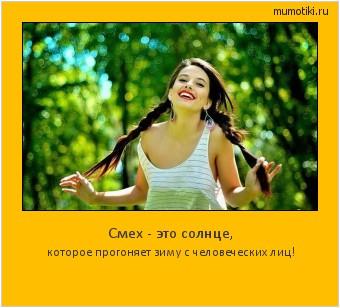 Смех - это солнце, которое прогоняет зиму с человеческих лиц! #мотиватор