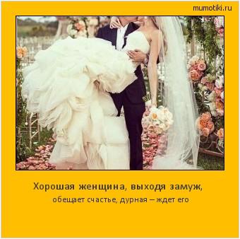 Хорошая женщина, выходя замуж, обещает счастье, дурная – ждет его #мотиватор
