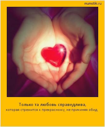 Только та любовь справедлива, которая стремится к прекрасному, не причиняя обид. #мотиватор