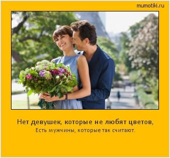 Нет девушек, которые не любят цветов, Есть мужчины, которые так считают. #мотиватор