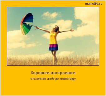 Хорошее настроение отменяет любую непогоду #мотиватор