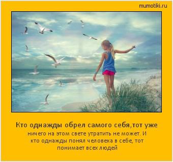 Кто однажды обрел самого себя,тот уже ничего на этом свете утратить не может. И кто однажды понял человека в себе, тот понимает всех людей #мотиватор