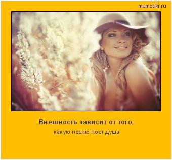 Внешность зависит от того, какую песню поет душа #мотиватор