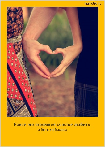 Какое это огромное счастье любить и быть любимым. #мотиватор