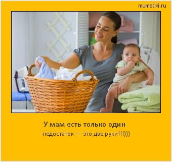 У мам есть только один недостаток — это две руки!!!))) #мотиватор