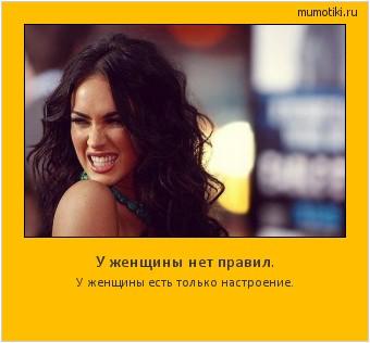 У женщины нет правил. У женщины есть только настроение. #мотиватор