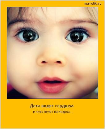 Дети видят сердцем и чувствуют взглядом... #мотиватор