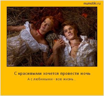 С красивыми хочется провести ночь А с любимыми - всю жизнь… #мотиватор