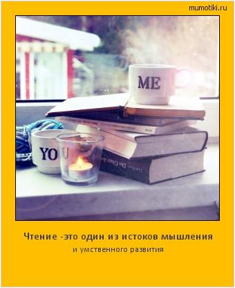 Чтение -это один из истоков мышления и умственного развития #мотиватор