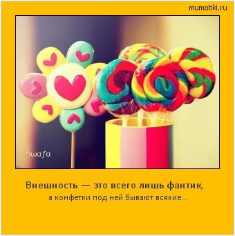 Внешность — это всего лишь фантик, а конфетки под ней бывают всякие... #мотиватор