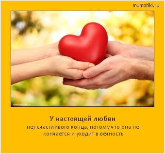 У настоящей любви нет счастливого конца, потому что она не кончается и уходит в вечность #мотиватор