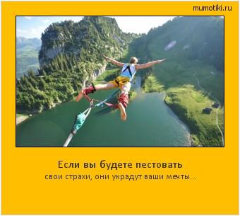 Если вы будете пестовать свои страхи, они украдут ваши мечты... #мотиватор