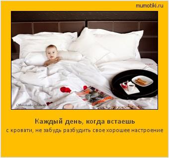 Каждый день, когда встаешь с кровати, не забудь разбудить свое хорошее настроение #мотиватор