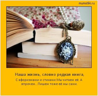 Наша жизнь, словно редкая книга, С афоризмами и стихами. Мы читаем её. А впрочем… Пишем тоже её мы сами. #мотиватор