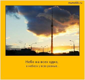Небо на всех одно, а небеса у всех разные... #мотиватор