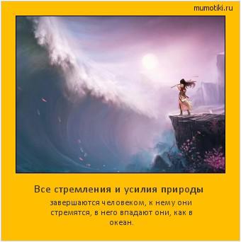 Все стремления и усилия природы завершаются человеком, к нему они стремятся, в него впадают они, как в океан. #мотиватор