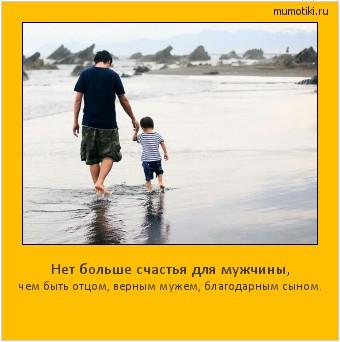 Нет больше счастья для мужчины, чем быть отцом, верным мужем, благодарным сыном. #мотиватор