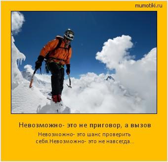 Невозможно- это не приговор, а вызов Невозможно- это шанс проверить себя. Невозможно- это не навсегда... #мотиватор