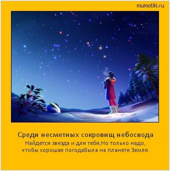 Среди несметных сокровищ небосвода Найдется звезда и для тебя, Но только надо, чтобы хорошая погода Была на планете Земля. #мотиватор
