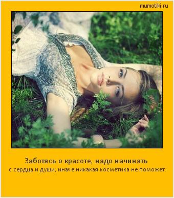 Заботясь о красоте, надо начинать с сердца и души, иначе никакая косметика не поможет. #мотиватор