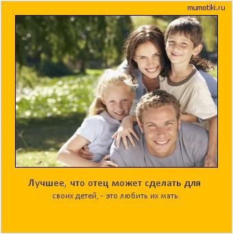 Лучшее, что отец может сделать для своих детей, - это любить их мать. #мотиватор