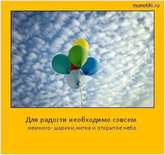Для радости необходимо совсем немного- шарики,нитка и открытое небо. #мотиватор