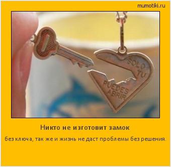 Никто не изготовит замок без ключа, так же и жизнь не даст проблемы без решения. #мотиватор