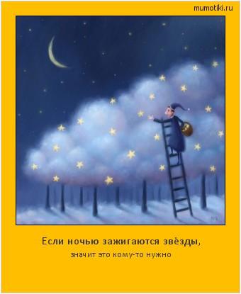 Если ночью зажигаются звёзды, значит это кому-то нужно #мотиватор