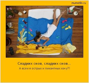 Сладких снов, сладких снов… А если я острых и пикантных хочу?! #мотиватор