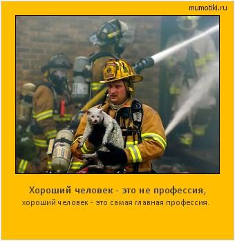 Хороший человек - это не профессия, хороший человек - это самая главная профессия. #мотиватор