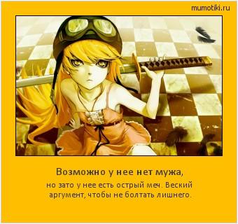 Возможно у нее нет мужа, но зато у нее есть острый меч. Веский аргумент, чтобы не болтать лишнего. #мотиватор