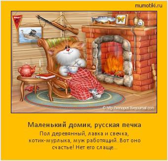 Маленький домик, русская печка Пол деревянный, лавка и свечка, котик-мурлыка, муж работящий..Вот оно счастье! Нет его слаще... #мотиватор