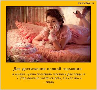 Для достижения полной гармонии в жизни нужно поменять местами две вещи: в 7 утра должно хотеться есть, а в час ночи - спать. #мотиватор