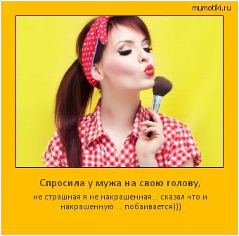 Спросила у мужа на свою голову, не страшная я не накрашенная… сказал что и накрашенную … побаивается))) #мотиватор