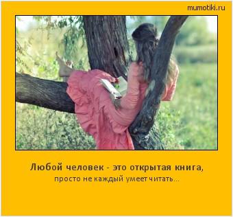 Любой человек - это открытая книга, просто не каждый умеет читать... #мотиватор