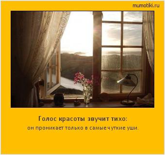 Голос красоты звучит тихо: он проникает только в самые чуткие уши. #мотиватор