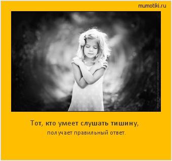 Тот, кто умеет слушать тишину, получает правильный ответ. #мотиватор