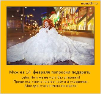 Муж на 14 февраля попросил подарить себя. Но я же не могу без упаковки! Пришлось купить платье, туфли и украшения. Мне для мужа ничего не жалко! #мотиватор
