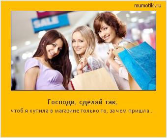 Господи, сделай так, чтоб я купила в магазине только то, за чем пришла... #мотиватор