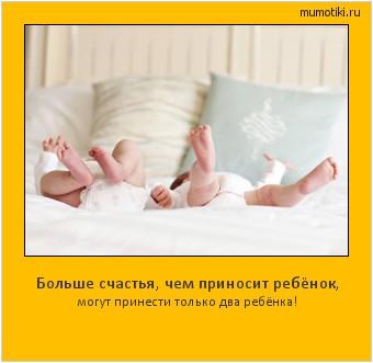 Больше счастья, чем приносит ребёнок, могут принести только два ребёнка! #мотиватор