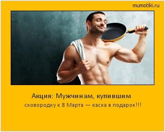 Акция: Мужчинам, купившим сковородку к 8 Марта — каска в подарок!!! #мотиватор